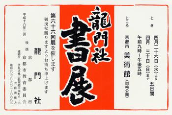 龍門社第六十六回展(4月26日)