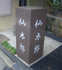 ホームページご紹介